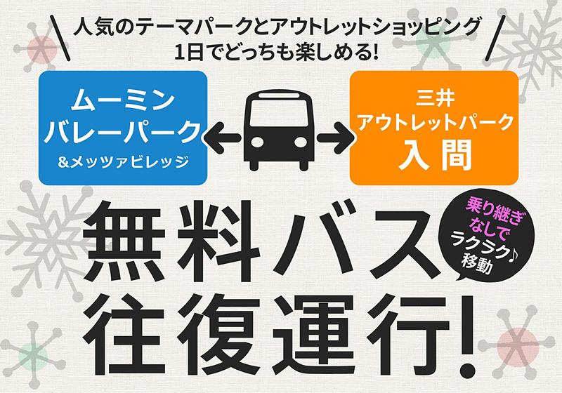 三井アウトレットパーク入間・ムーミンバレーパーク&メッツァ間の無料バスを期間限定で運行する