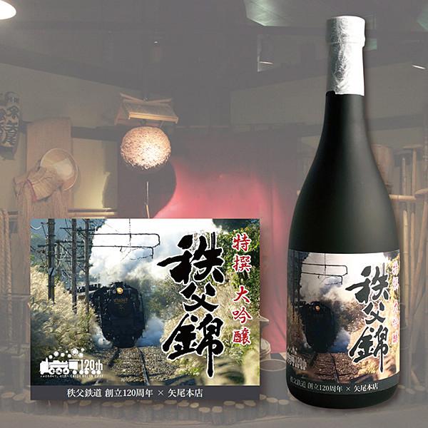 秩父鉄道は「秩父鉄道創立120周年記念酒 秩父錦 特撰大吟醸」を発売する