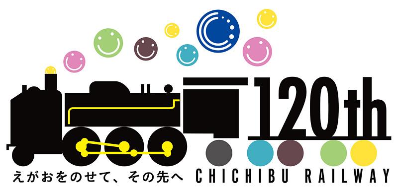 秩父鉄道は2019年11月8日に創立120周年を迎える