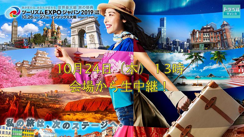 トラベル Watchは10月24日13時から「ツーリズムEXPOジャパン2019」を生中継します