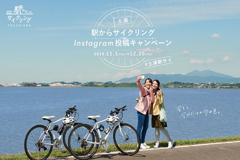 土浦「駅からサイクリング」Instagram投稿キャンペーン