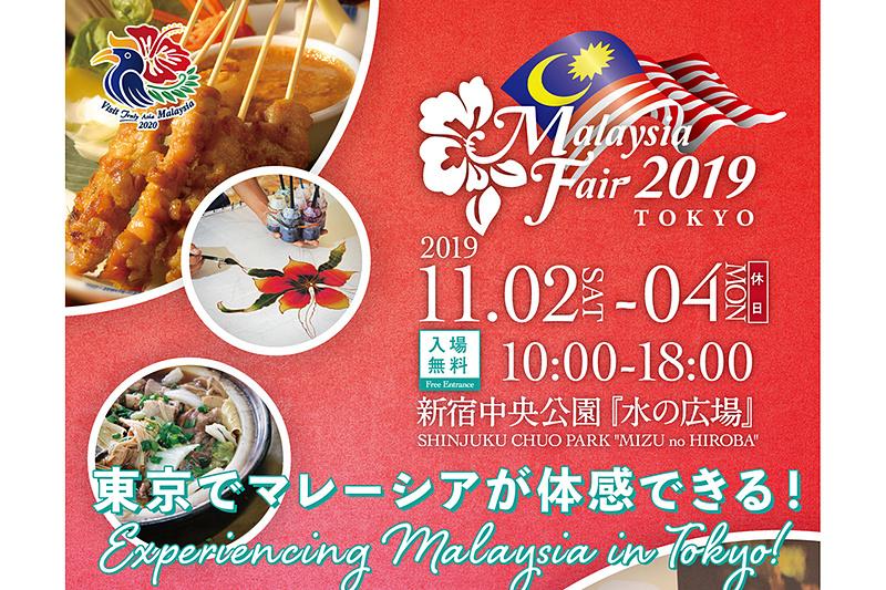 新宿中央公園でマレーシアフェア2019開催