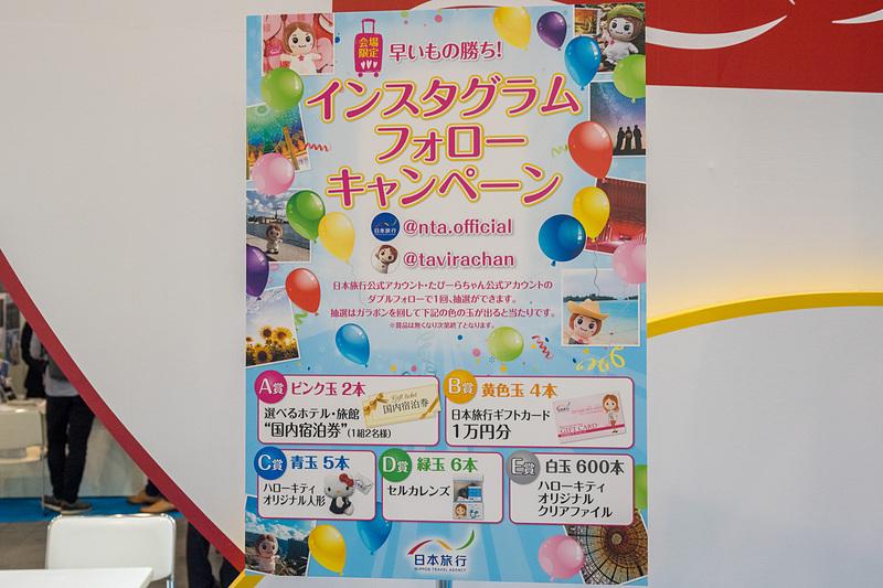 Instagramの日本旅行公式アカウントとたびーらちゃん公式アカウントをともにフォローすることで参加できる「インスタグラムフォローキャンペーン」