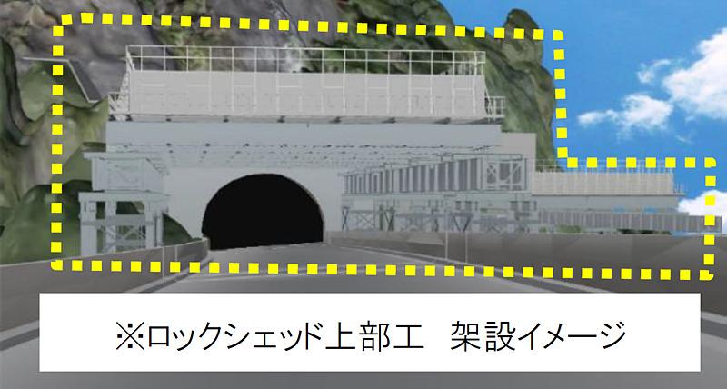 落石対策工事のイメージ