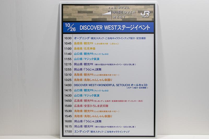 一般日の10月26日と27日はステージイベントを実施予定で、各地のマスコットキャラクターや観光大使が登場しての観光PR、岡山県の「うらじゃ」演舞、広島県の「安芸ひろしま武将隊」のパフォーマンスなどが披露される