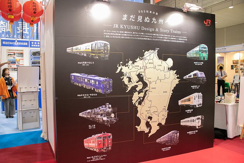 九州エリアで運行しているさまざまな観光列車をアピール