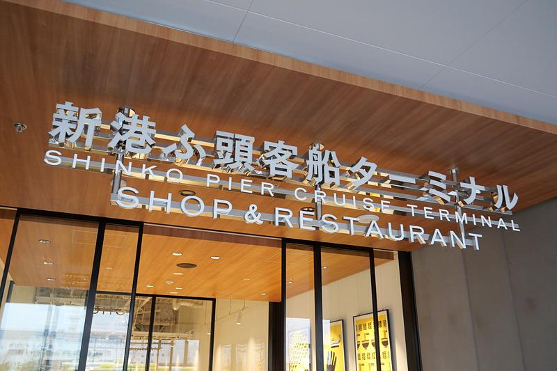 1階と2階の一部に、食をテーマとした体験型の商業施設ゾーン「ハンマーヘッド SHOP&RESTAURANT」を用意