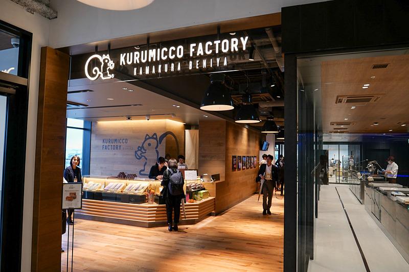 鎌倉のお土産「クルミッ子」を扱う「鎌倉紅谷 Kurumicco Factory」