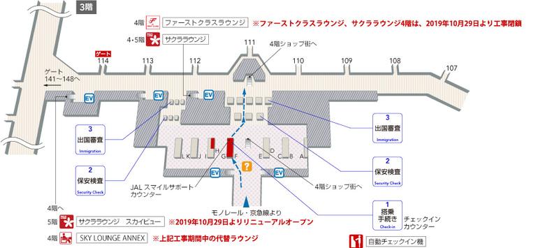 JALは羽田空港国際線ターミナル内の2か所のラウンジを工事のため一時閉鎖する