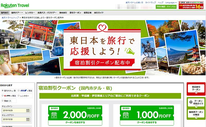 東日本を旅行で応援しよう!宿泊割引クーポン