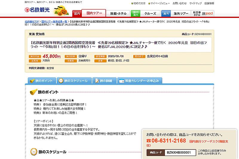 名鉄観光サービスWebサイトの販売ページ