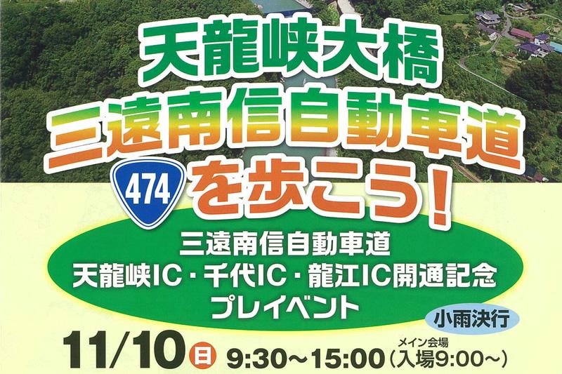 三遠南信道 天龍峡IC(インターチェンジ)~龍江ICの開通前週にプレイベント。開通前の車道、歩行回廊でウォーキングイベントが行なわれる