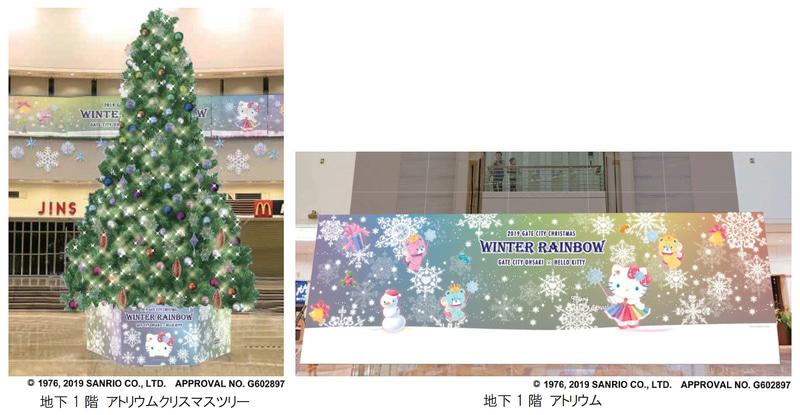 クリスマス装飾は11月8日~12月25日に行なわれる