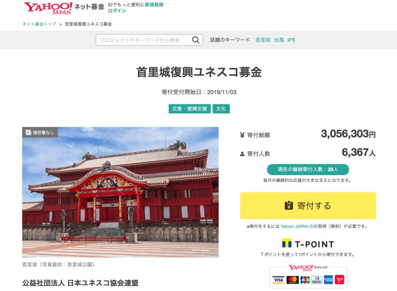 「Yahoo!ネット募金」の「首里城復興ユネスコ募金」受付開始