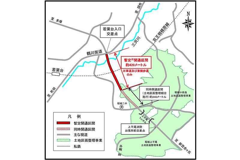多摩都市計画道路3・4・17号 坂浜平尾線の約660mが11月27日10時に開通
