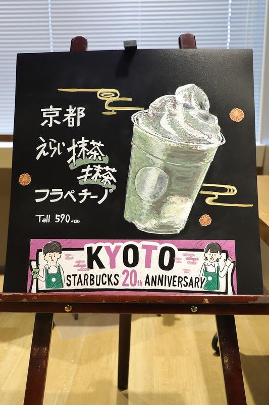 販売期間中、京都府エリアの取扱店舗に掲示するポップのイメージ