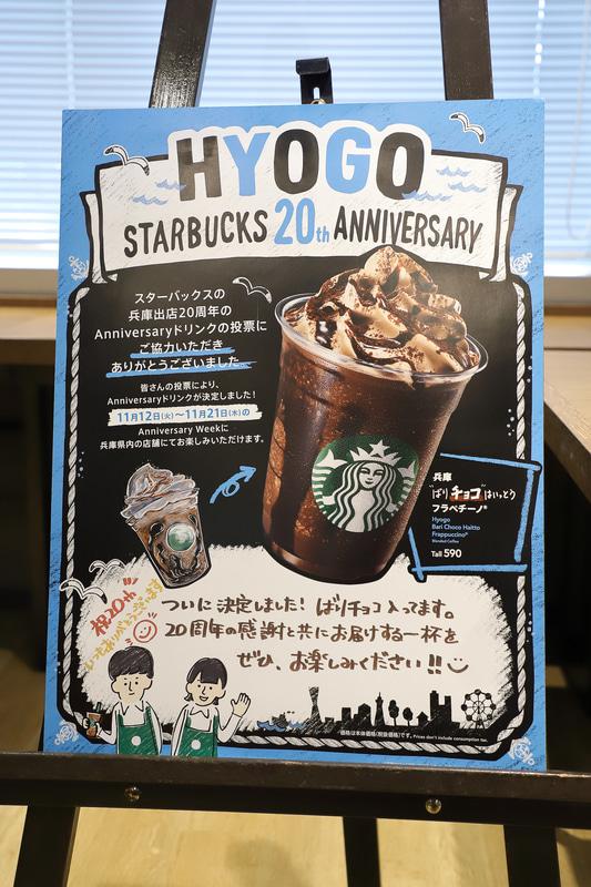 販売期間中、兵庫県エリアの取扱店舗に掲示に掲示するポップのイメージ