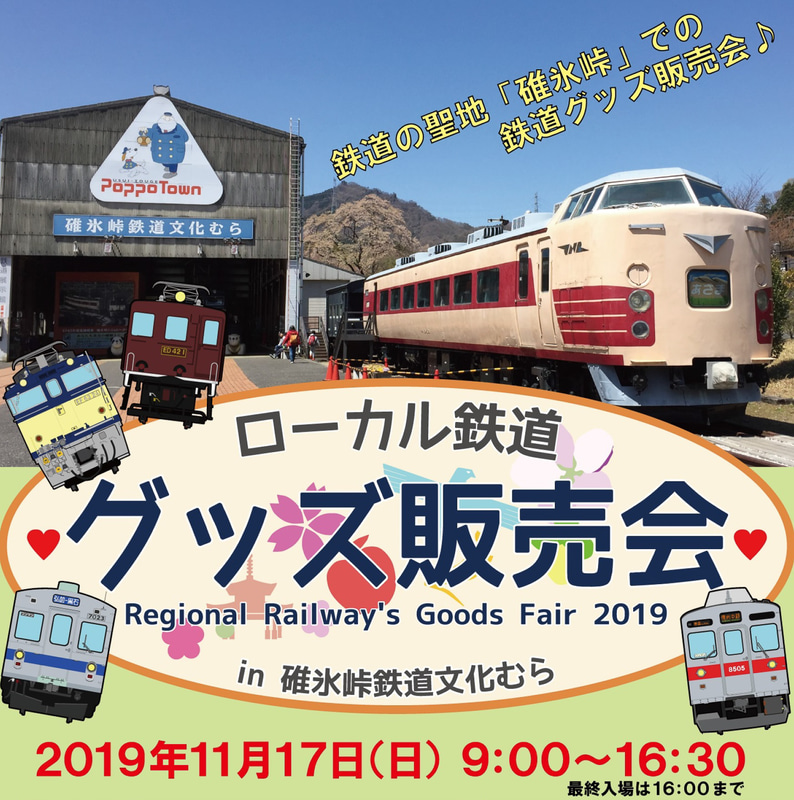 「ローカル鉄道グッズ販売会2019 in 碓氷峠鉄道文化むら」を11月17日に開催する