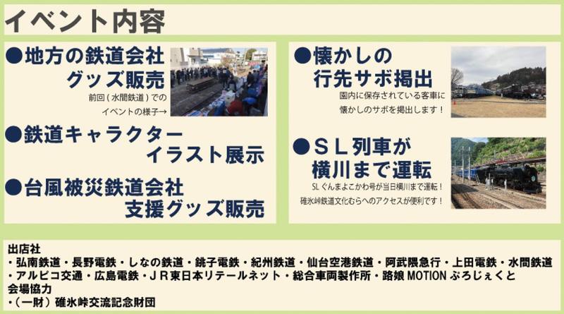 「ローカル鉄道グッズ販売会2019 in 碓氷峠鉄道文化むら」のイベント