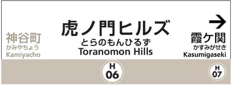 日比谷線日比谷線「虎ノ門ヒルズ駅」のサインイメージ