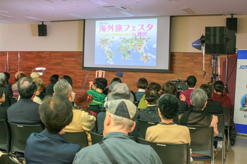 JATAは11月10日、神奈川県藤沢市で「海外旅フェスタ in 藤沢」を開催した