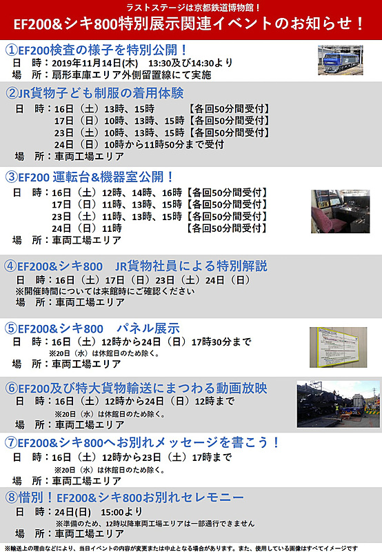 「EF200形式直流電気機関車」「シキ800形式貨車」特別展示の関連イベント