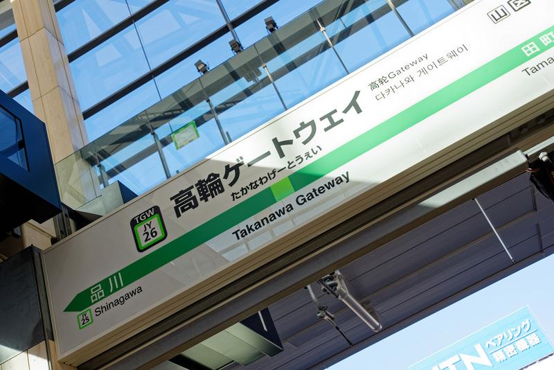 JR東日本が2020年春開業を目指す「高輪ゲートウェイ駅」を公開した