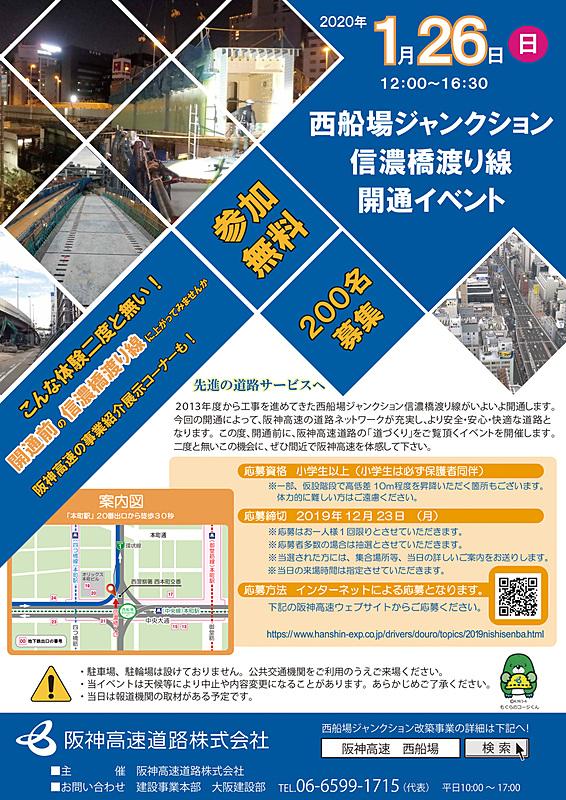 阪神高速は開通前の西船場JCT 信濃橋渡り線を見学できる「西船場ジャンクション信濃橋渡り線開通記念イベント」を2020年1月26日に開催する