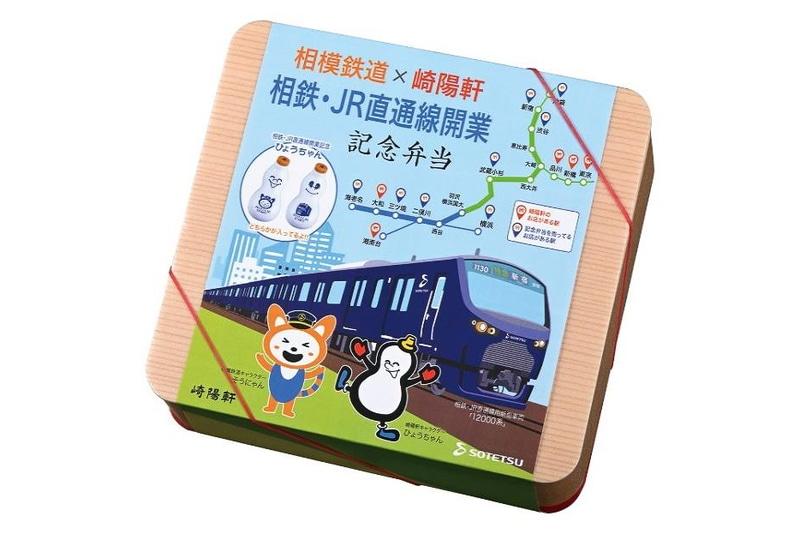 相鉄と崎陽軒は、11月30日に「相模鉄道×崎陽軒 相鉄・JR直通線開業記念弁当」を発売する