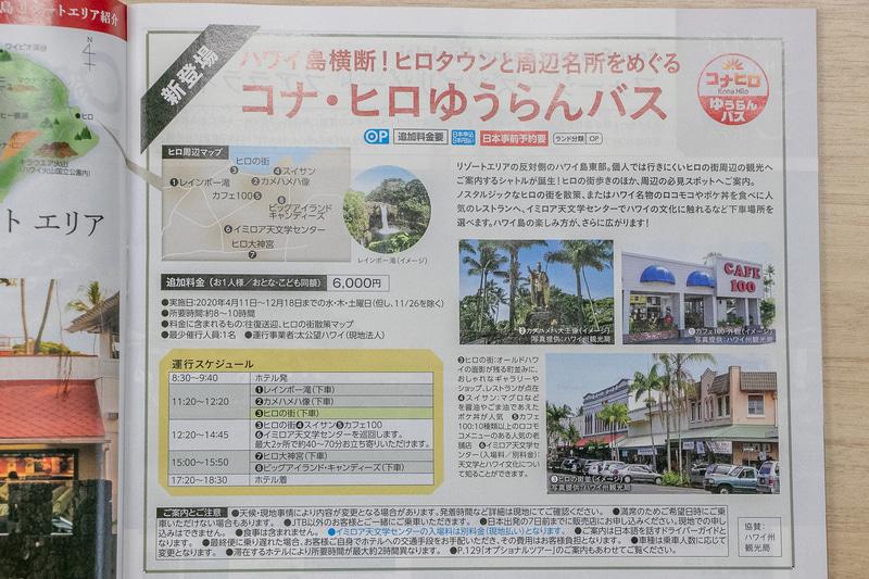 旅行会社6社がハワイ島で共同バス「コナ ヒロ ゆうらんバス」を運行。各社のハワイ島旅行商品のオプションとして設定する