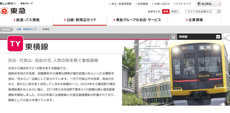 東急電鉄は12月の金曜夜間に東横線渋谷駅発の各駅停車を増発する
