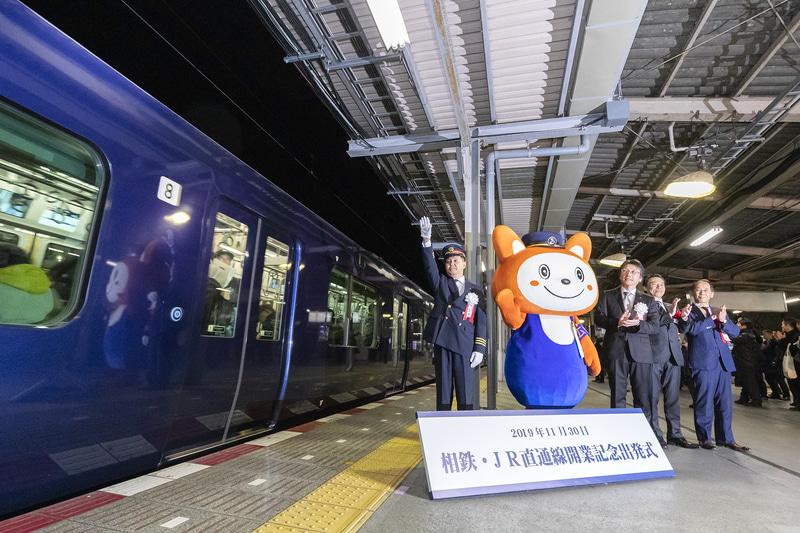 海老名駅において相鉄・JR直通線の開業を記念した出発式が実施された