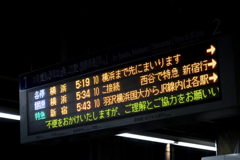 横浜と並んで新宿の文字が表示される