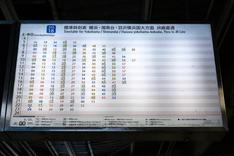 海老名駅の時刻表