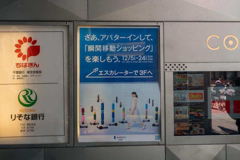 コレド室町3の入口にも案内ポスターが掲示されていた