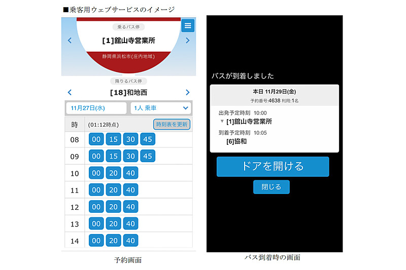 SBドライブは浜松市で自動運転車両の乗客向けWebサービス連携の検証を行なう