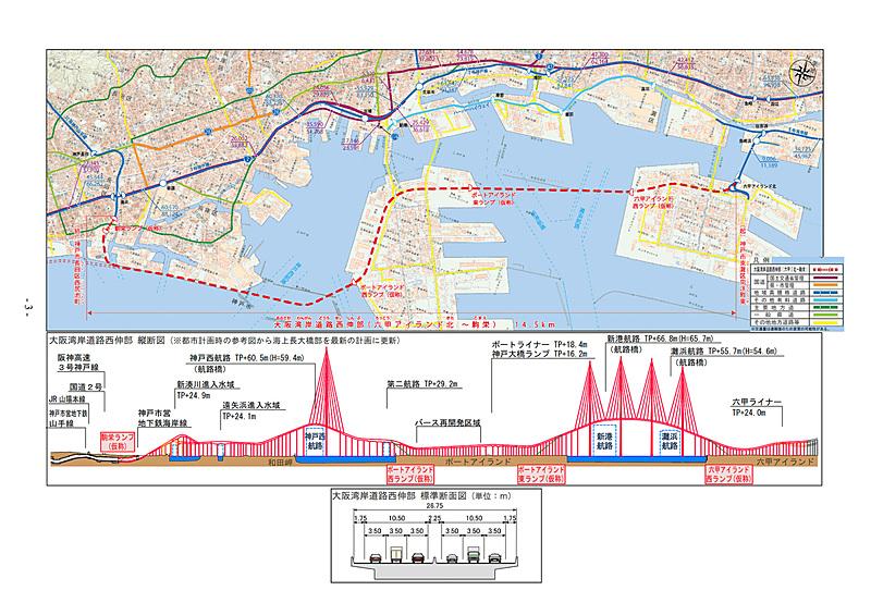 大阪湾岸道路 西伸部の海上橋形式が決定