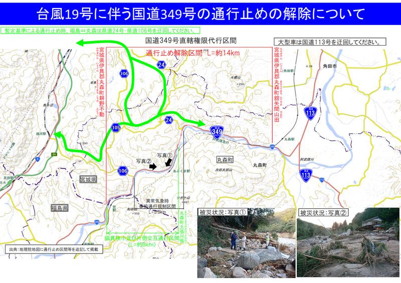 国道349号の再開区間図