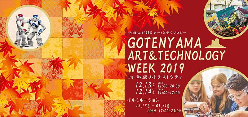 「御殿山ART & TECHNOLOGY WEEK 2019」を12月13日~14日(イルミネーションは2020年1月31日まで)に、東京・品川の御殿山トラストシティで開催する