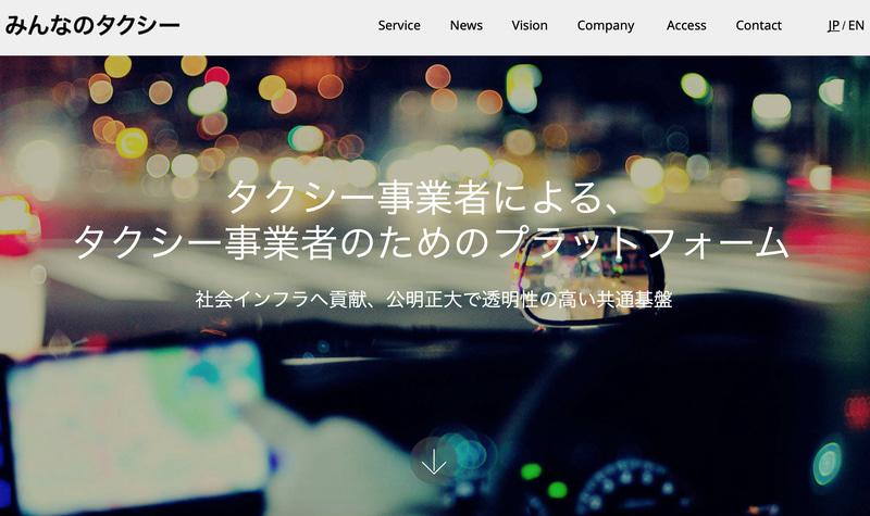 みんなのタクシーは「S.RIDE」でApple Payの対応を開始した