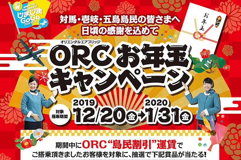 ORCお年玉キャンペーン