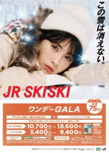 GALA湯沢スキー場へは東京駅から最短75分でアクセス可能