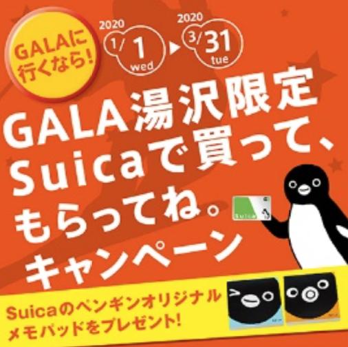 GALA湯沢限定「Suicaで買って、もらってね。」キャンペーン