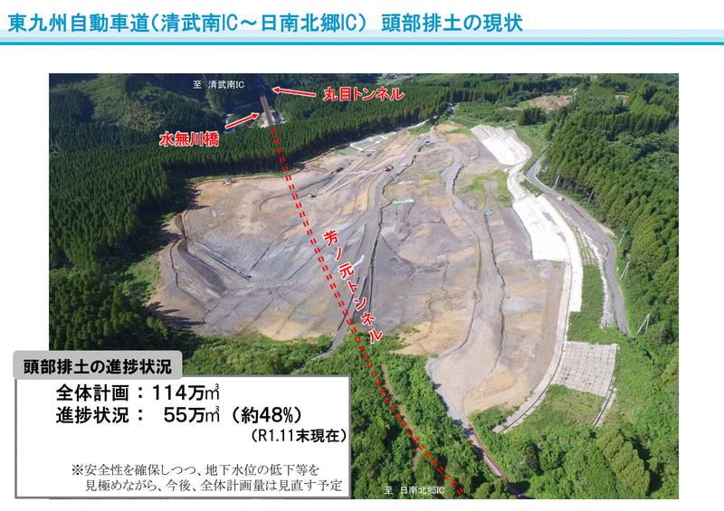 芳ノ元トンネル周辺の地すべり対策
