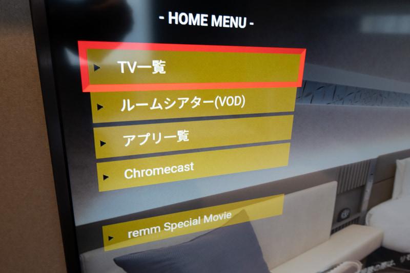 スマートテレビはプリペイドカードを使ったVODと動画配信アプリ、Chromecastに対応