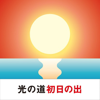 「光の道初日の出」スポットは北海道納沙布岬、宮崎県堀切峠など