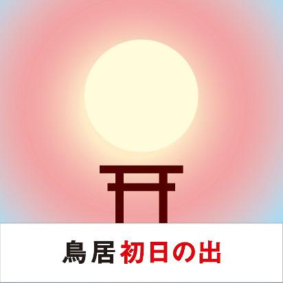 「鳥居初日の出」スポットは茨城県大洗海岸、滋賀県白ひげ浜など