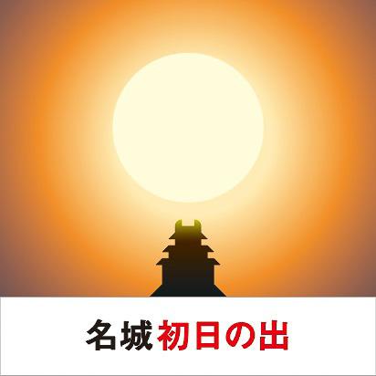 「名城初日の出」スポットは兵庫県姫路城、岡山県備中松山城など