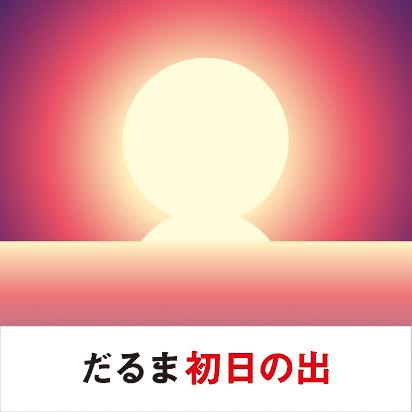 「だるま初日の出」スポットは愛知県伊良湖岬、高知県室戸岬など