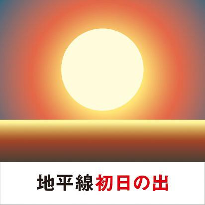 「地平線初日の出」スポットは東京都高尾山、大阪府奈良県金剛山など